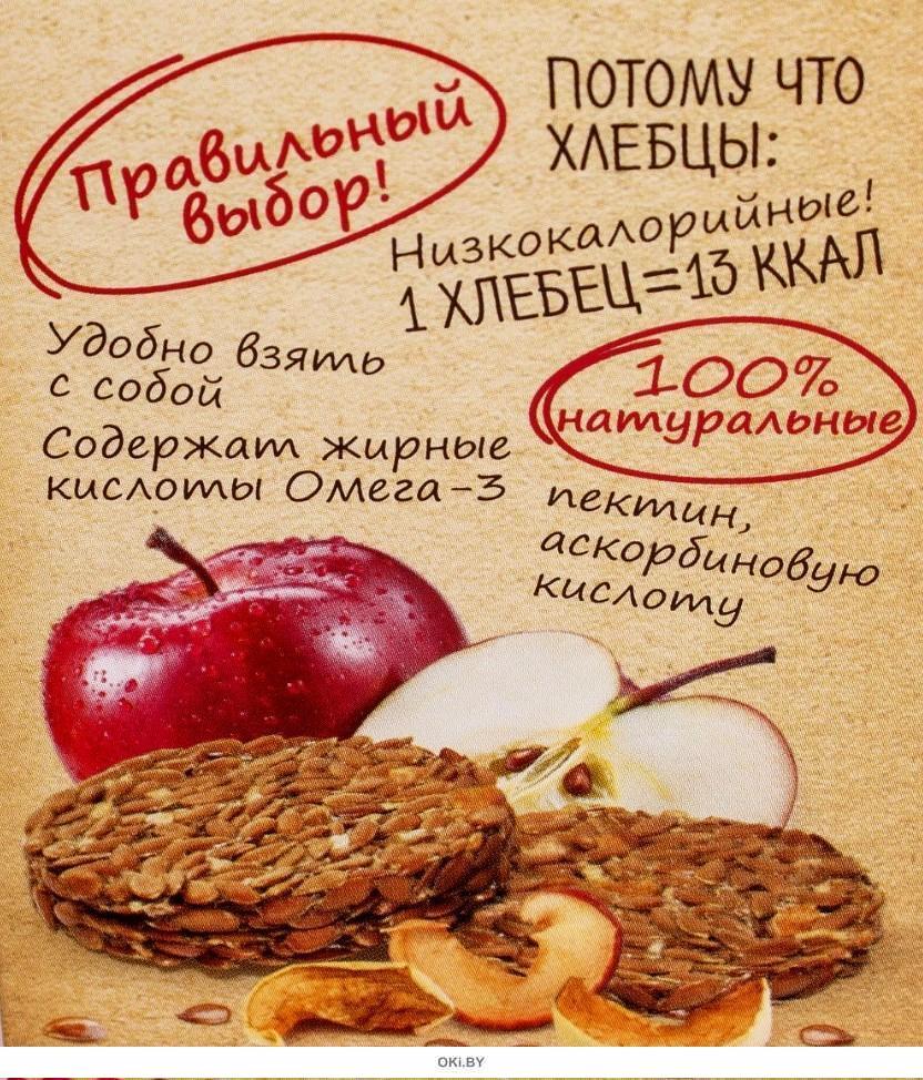 Хлебцы льняные с яблоком, 100 г