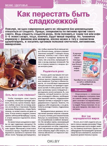 Чесноку - «полный пансион» 5 / 2020 Сад огород- кормилец и лекарь