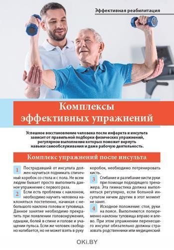 Как избежать инсульта и инфаркта 5 -6 / 2020 Сам себе скорая помощь