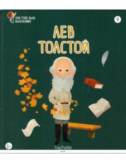 ОНИ ТОЖЕ БЫЛИ МАЛЕНЬКИМИ № 9. Лев Толстой
