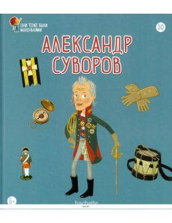 ОНИ ТОЖЕ БЫЛИ МАЛЕНЬКИМИ № 10. Александр Суворов