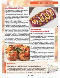 Готовим в горшочках 3 / 2020 ДК. Лучшие кулинарные рецепты