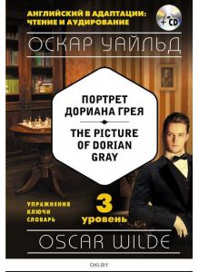 The Picture of Dorian Gray (+CD) Wilde O.