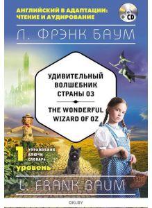 The Wonderful Wizard of Oz (+ CD)  Baum L. F.