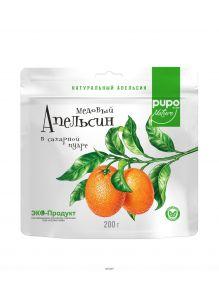 Конфеты «PUPO» апельсин медовый фортунелла (кумкват), дой-пак (200 г, 20 штук)
