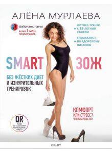 SMART ЗОЖ. Без жёстких диет и изнурительных тренировок. Мурлаева А.