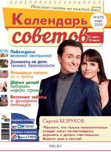 Герой номера - Сергей Безруков. 3 / 2020 Календарь советов
