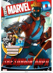 Герои Marvel 3D. Официальная коллекция № 33