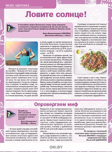Чему рад зелены шпинат? 6 / 2020 Сад огород- кормилец и лекарь