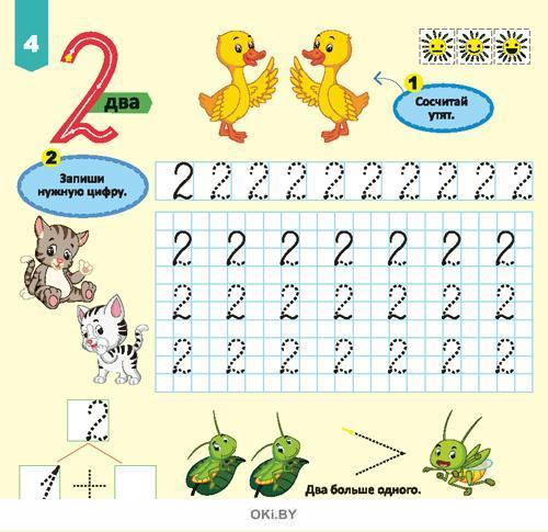 Цифры и знаки. Умняшины прописи (5-6 лет) № 1