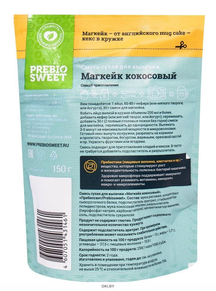 Магкейк Кокосовый (150 г)