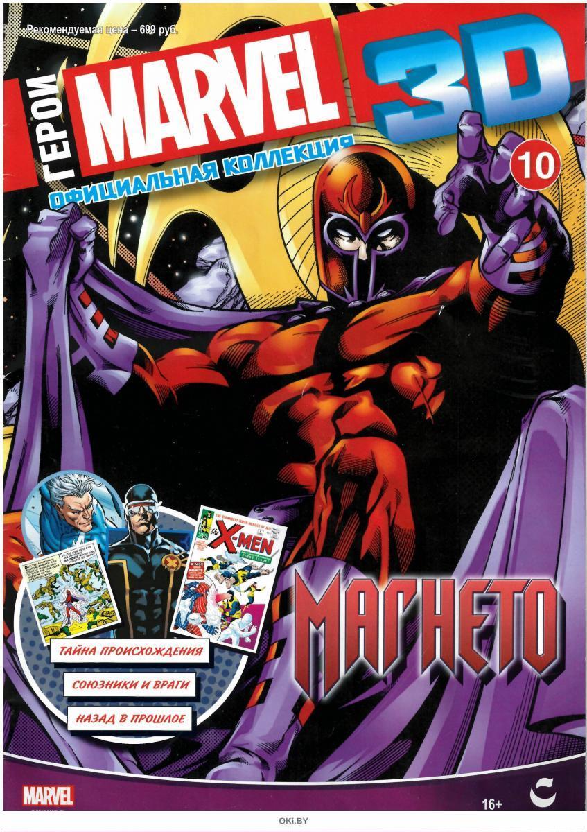 Герои Marvel 3D. Официальная коллекция (ДЕФЕКТ) № 10