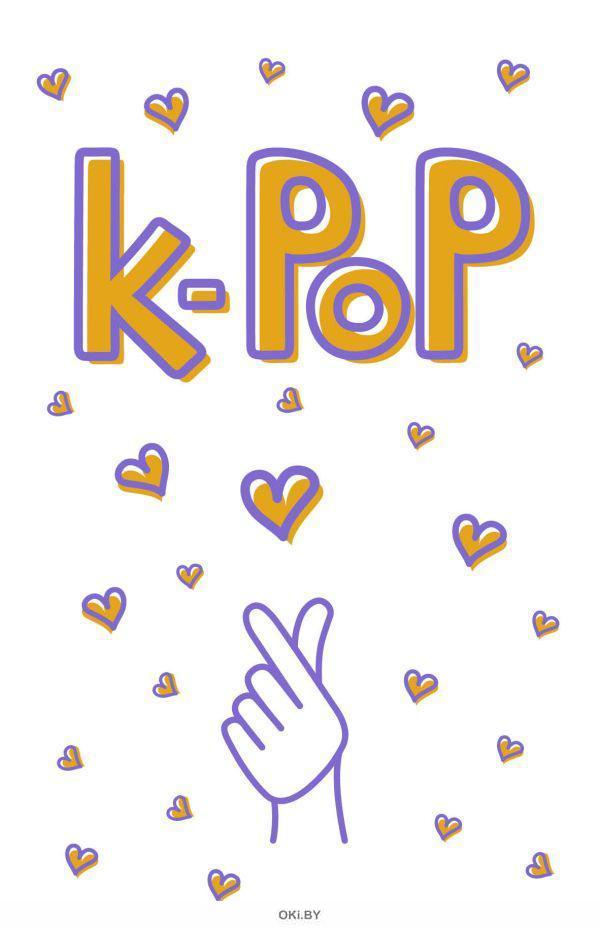 Блокнот K-POP. Твой яркий проводник в корейскую культуру!, А5, мягк. обл. (eks)