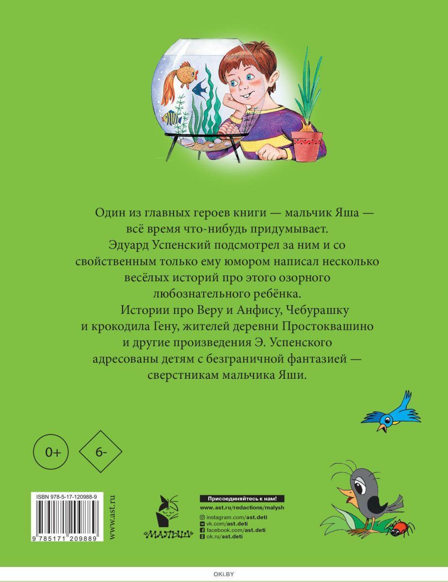 Стихи и сказки для самых маленьких (Успенский Э. / eks)