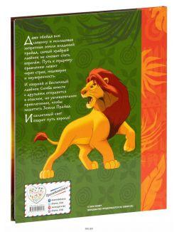 Король Лев. Путь короля. Книга для чтения (с классическими иллюстрациями) (Лопатин Е. / eks)