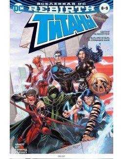Красный Колпак и Изгои 4 (мягк/обл. )- графический роман, комикс (eks)