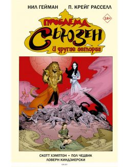 Проблема Сьюзен и другие истории- графический роман, комикс (eks)