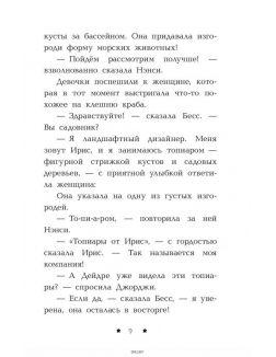 Расследование на вечеринке у бассейна (Кин К. / eks)