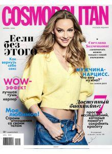 Cosmopolitan Русское Издание 4 / 2020