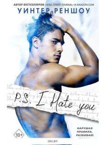 P. S. I Hate You (Реншоу У)