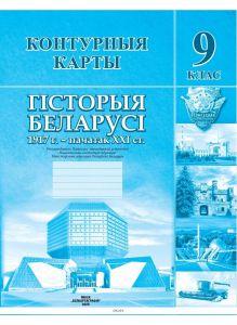 Гiсторыя Беларусi, 1917 - пачатак XXI ст. , 9 кл. - контурные карты, бел. яз (eks)