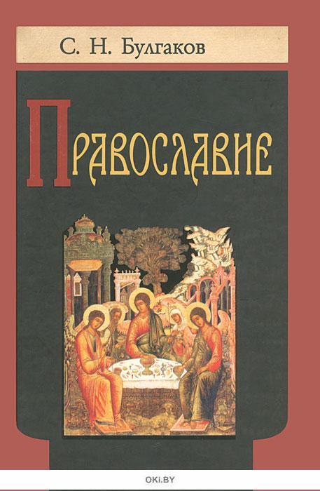 Православие. Очерки учения Православной Церкви ( Булгаков  / eks)