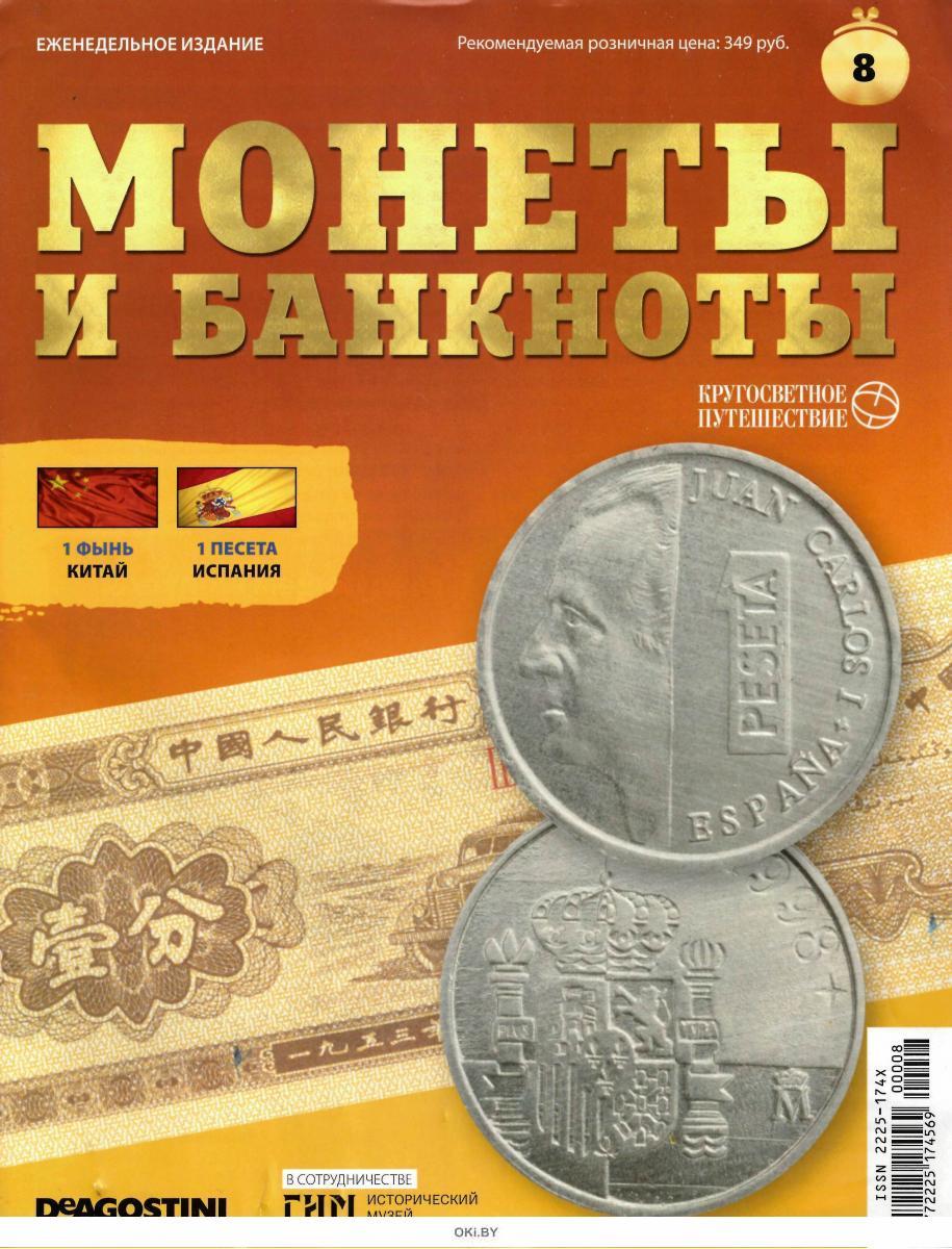 Монеты и банкноты. Кругосветное путешествие № 8