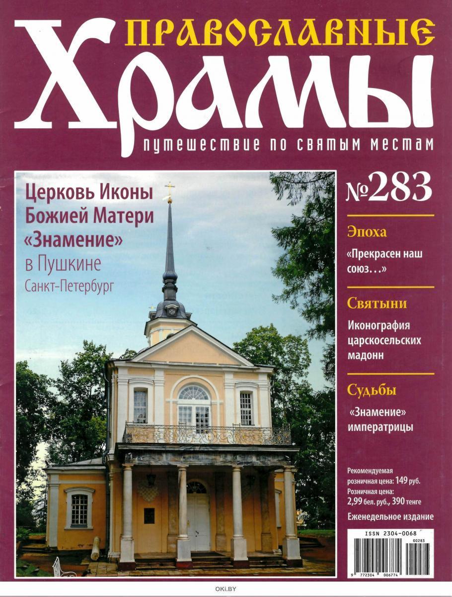 Православные храмы. Путешествие по святым местам № 283