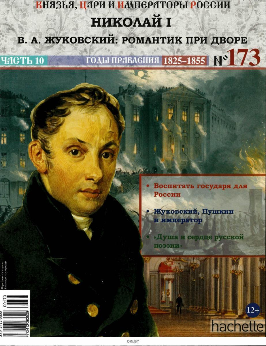 КНЯЗЬЯ, ЦАРИ И ИМПЕРАТОРЫ РОССИИ № 173. Николай I