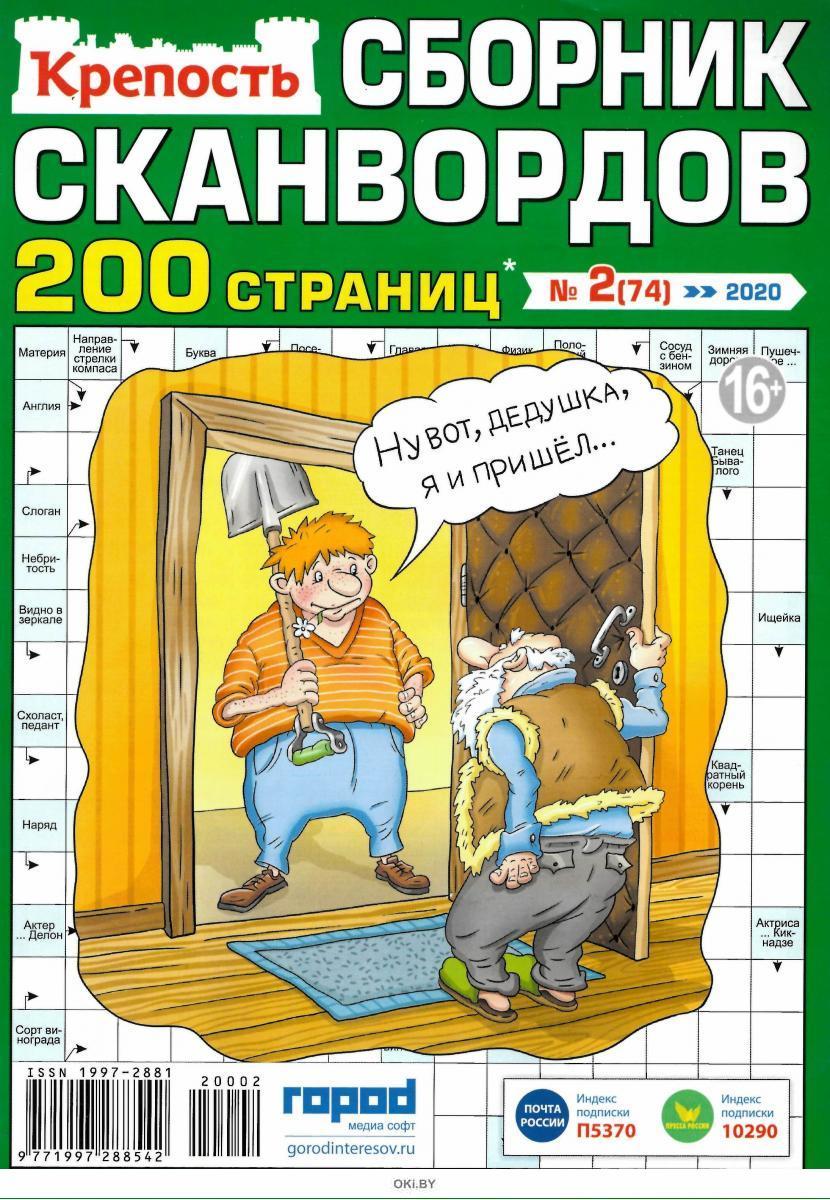 Крепость Сборник сканвордов 2 / 2020
