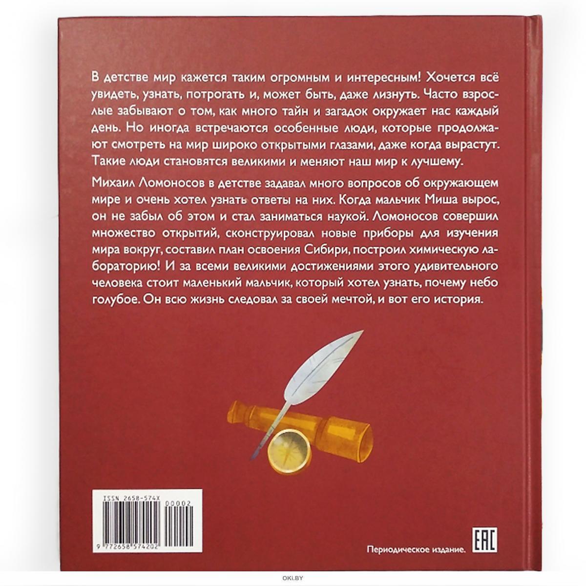 ОНИ ТОЖЕ БЫЛИ МАЛЕНЬКИМИ (ДЕФЕКТ) № 2. Михаил Ломоносов