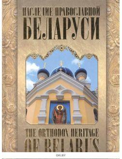 Наследие православной Беларуси (eks)
