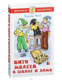 Витя Малеев в школе и дома (Носов Н. / eks)