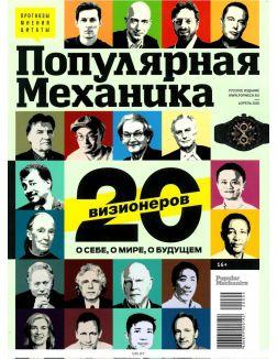 Популярная механика Русское Издание 4 / 2020