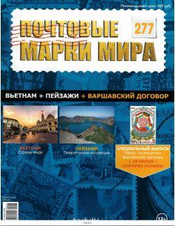 Почтовые марки мира № 277