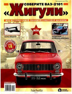 Соберите ВАЗ-2101 «Жигули» № 56