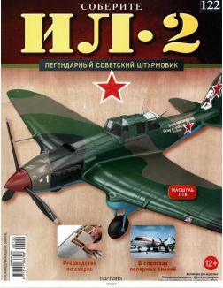 СОБЕРИТЕ ИЛ-2 № 122