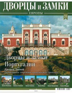 Дворцы и замки Европы № 21. Португалия
