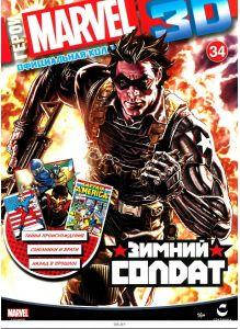 Герои Marvel 3D. Официальная коллекция № 34