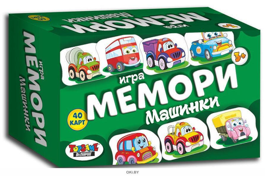 Машинки - игра-мемори 40 карточек