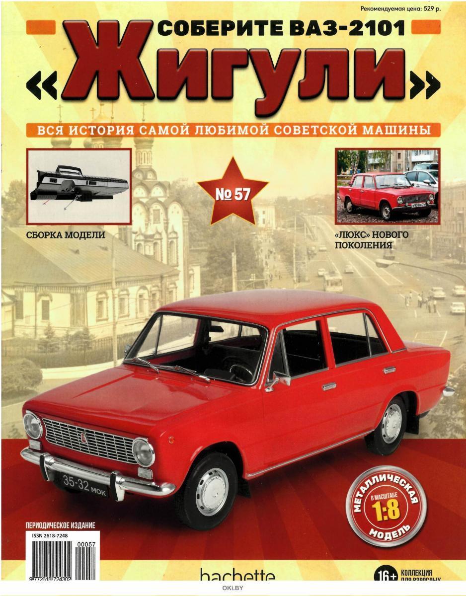 Соберите ВАЗ-2101 «Жигули» № 57