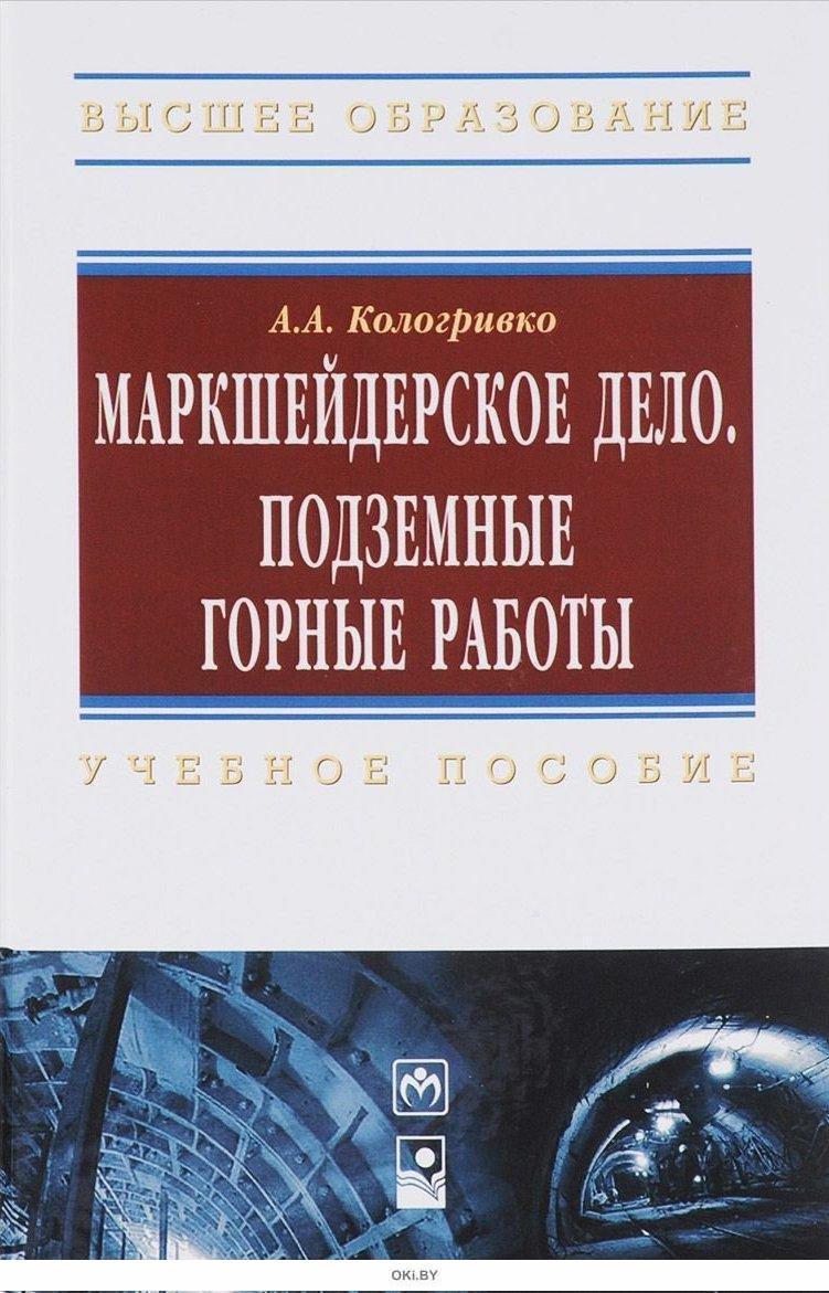 Маркшейдерское дело. Подземные горные работы : учебное пособие