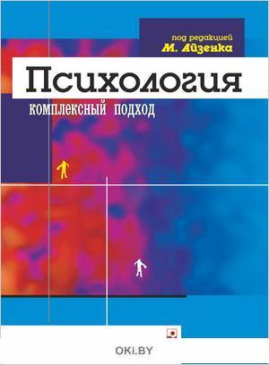 Психология. Комплексный подход. Учебник