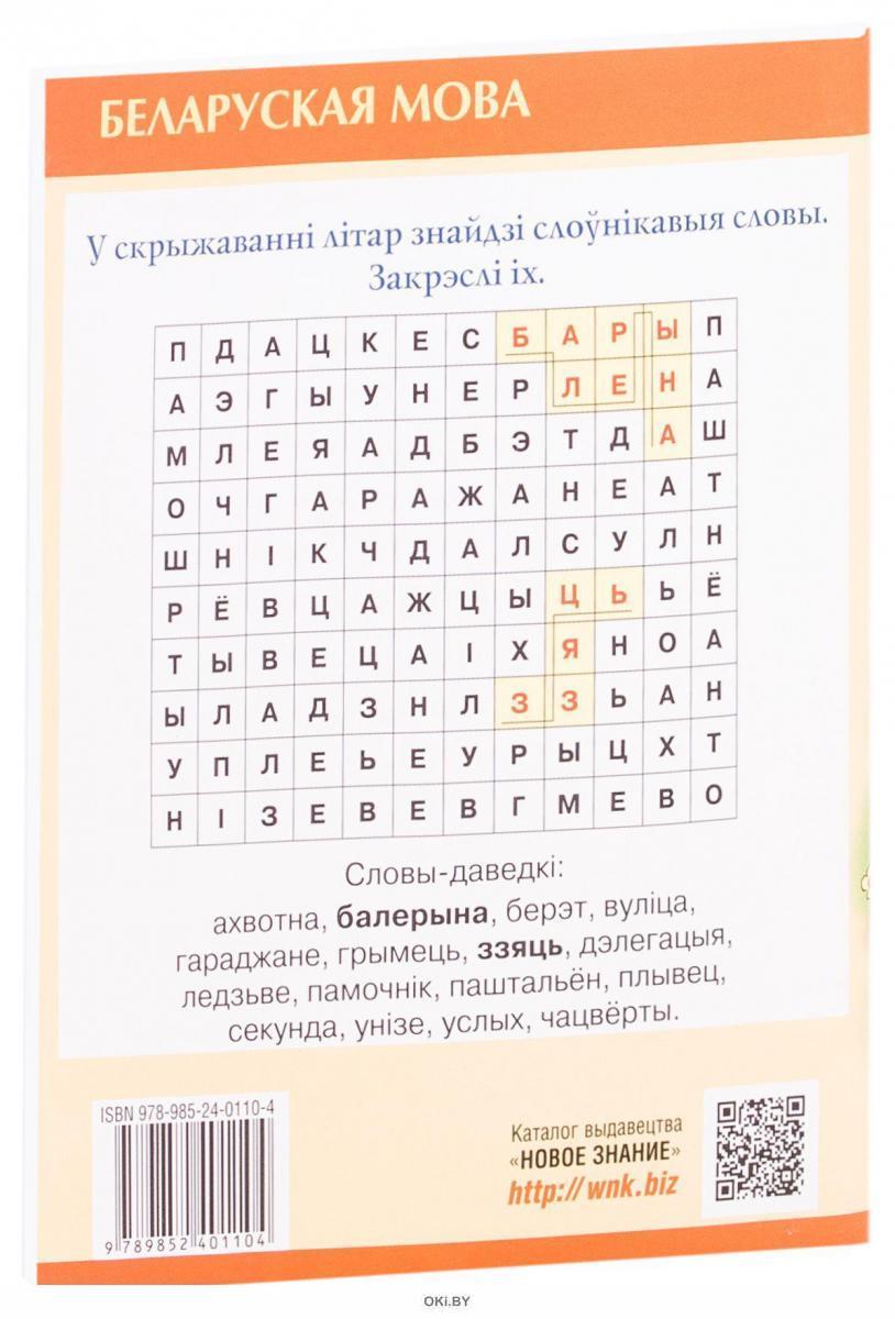 Ад лiтары да лiтары. Сшытак-трэнажор па беларускай мове для 4 класа