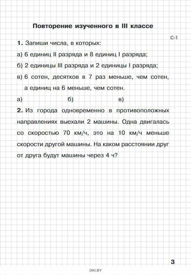 Тетрадь текущего и промежуточного контроля по математике для 4 класса