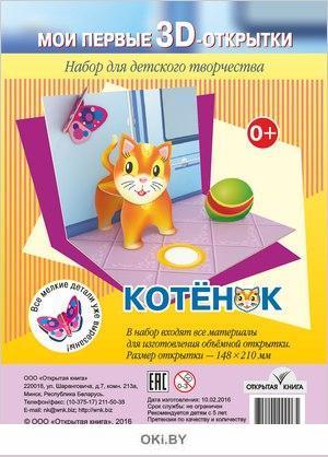 Набор для детского творчества «Котенок» (Мои первые 3D-открытки)