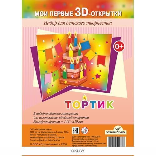 Набор для детского творчества «Тортик» (Мои первые 3D-открытки)