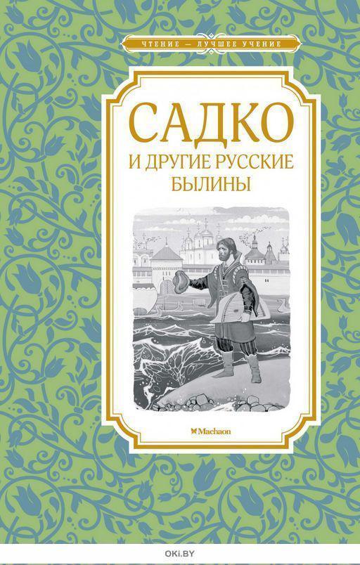 Садко и другие русские былины (Карнаухова И. )