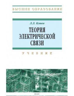 Теория электрической связи: учебник