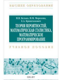 Теория вероятностей, математическая статистика, математическое программирование: учебное пособие